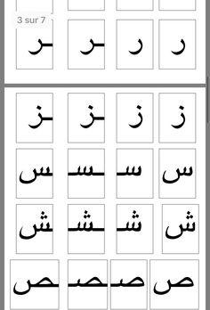 Hourouf English Activities, Alphabet Activities, Preschool Activities, Le Noble Coran, Arabic Alphabet For Kids, Quiet Book Templates, Islamic Posters, Arabic Lessons, Islam For Kids