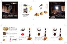 福岡醤油店様 はさめず醤油おかき  変形サイズ観音開きパンフレット  #dtp #design