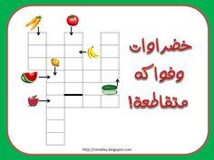 كلمات متقاطعة للاطفال - Google Search