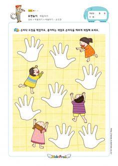 색칠하기 - 생일 파티 Printable Preschool Worksheets, Teaching Tools, Diy And Crafts, Math, Books, Kids, Character, Drawings, Coloring Pages