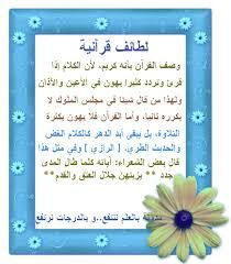 Pin By Essam Sayed Mohamed On لطائف وفوائد قرانيه Bullet Journal Journal