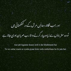Best Lyrics Quotes, Bio Quotes, Jokes Quotes, Fact Quotes, Funny Quotes, Quran Quotes Inspirational, Islamic Love Quotes, Spiritual Quotes, Hadith Quotes