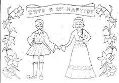 Religion, School, Illustration, Art, Greek, Weddings, Art Background, Kunst, Illustrations