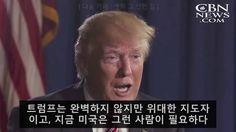 미국 언론의 트럼프 죽이기 - YouTube