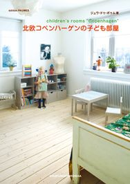I have to have this book. It is about children's rooms in my childhood city of Copenhagen.