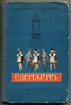 Armenian ABC's Children's Book БУКВАРЬ :) omg i have a version of this book! I think mines older or a couple years newer cuz it only has one of the girls on the cover. Armenian Alphabet, Alphabet Books, Armenian Culture, Beautiful Book Covers, My Childhood, Typography Design, Writers, Childrens Books, Magazines