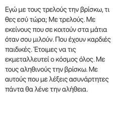 Greek Quotes, Love Quotes, Qoutes Of Love, Quotes Love, Love Is Quotes, Quotes About Love, Love Sayings