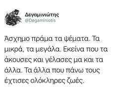 Greece Quotes, Distance Love, Love Text, True Words, Favorite Quotes, Love Quotes, Greek, Poetry, Advice