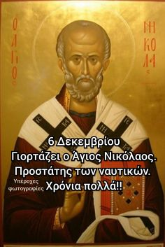 Name Day, Wise Words, Greek, Names, Quotes, Poster, Quotations, Saint Name Day, Word Of Wisdom