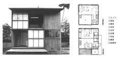 増沢洵邸(ますざわ まこと)(増沢洵)  増沢洵邸は、戦後の極限的小住宅の先駆けとなった事例であり、池辺陽の立体最小限住宅とともに、戦後の極限的小住宅の先駆けとなった事例である。1.5×1間を構成単位とし、吹抜けの全面開口からは、障子を透して柔らかな光を採り入れている。