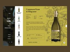 New Bloom Winery designed by Tiho. Connect with them on Dribbble; Best Web Design, Creative Design, Wine Websites, Diwali Photography, Craft Beer Labels, Catalogue Layout, Wine Magazine, Beer Company, Instagram Design