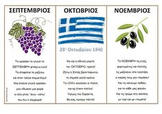 ΦΥΛΛΟΥΛΗΣ ΦΘΙΝΟΠΩΡΟΥΛΗΣ-ΑΡΧΙΚΗ Autumn Activities, Craft Activities, September Crafts, Greek Alphabet, Greek Language, Preschool Education, Autumn Crafts, Fall Is Here, School Lessons