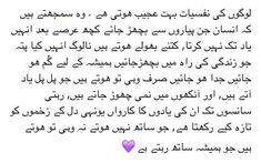 Best Urdu Poetry Images, Beautiful Flowers Wallpapers, Reality Of Life, Poetry Feelings, Deep Words, Flower Wallpaper, Memories, Thoughts, Allah