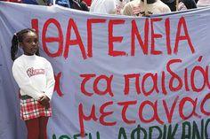 Οι προϋποθέσεις για νααποκτήσουν την ελληνική ιθαγένεια τα παιδιά των μεταναστών
