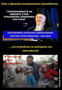 Conspiracy, Mindset, Greece, History, Breakfast, Greece Country, Morning Coffee, Attitude, Historia