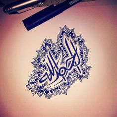 Alhamdulillah (all praise is due to Allah) calligraphy
