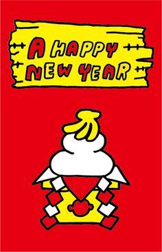 年賀状 Happy New Year, Happy New Year Wishes