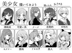 Anime Chibi, Kawaii Anime, Character Design References, Character Art, Cartoon Drawings, Cute Drawings, How To Draw Anime Hair, Manga Drawing Tutorials, Manga Clothes