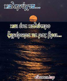 Good Night Love Images, Good Morning Good Night, Good Night Quotes, Beautiful Pink Roses, Greek Quotes, Gifs, True Words, Pictures, Good Night Gif