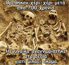 Αααααααααααααααααααα Funny Labs, Funny Jokes, Hilarious, Greek Memes, Funny Greek Quotes, Are You Serious, Funny Statuses, Try Not To Laugh, Just For Laughs