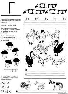 Я ПИШУ СЛОВА С БУКВОЙ Г - Я ПИШУ СЛОВА - УЧИМСЯ ПИСАТЬ - Каталог статей - САЙТ ДЛЯ ВОСПИТАТЕЛЕЙ И РОДИТЕЛЕЙ Russian Language, Learn To Read, Activities For Kids, Homeschool, Album, Teaching, Education, Children, Puzzles