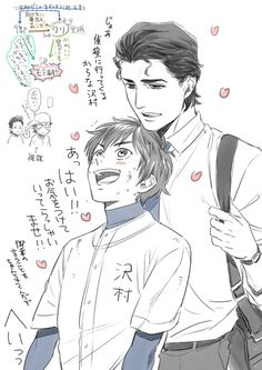 Oh? Sawamura, you're going to make Miyuki jealous~
