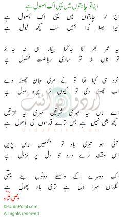 UrduPoint.com . Urdu Poetry. Apna Tu - Urdu Funny Poetry, Best Urdu Poetry Images, Love Poetry Urdu, Poetry Poem, Ghazal Poem, Urdu Quotes Islamic, Poem Titles, Poetry Famous, Ghalib Poetry