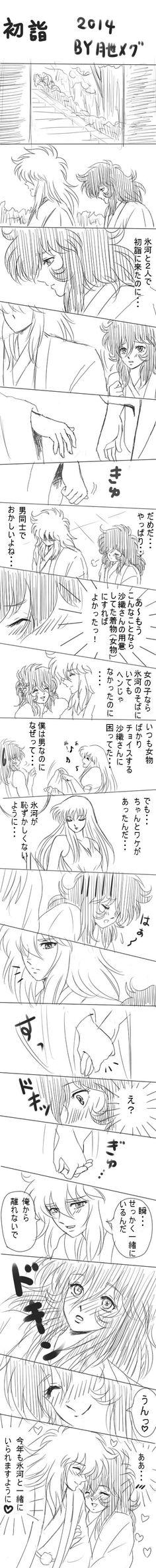 「A Happy New Year!!」/「月世メグ」の漫画 [pixiv]