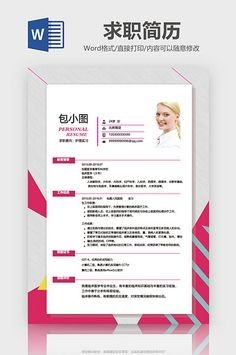 Simple Wind Care Intern Personal Resume Word Template#pikbest#word Resume Template Examples, Templates, Internship Resume, Personal Resume, Resume Words, Business Plan Ppt, Cartoon Fish, Rainbow Background, We Are Hiring