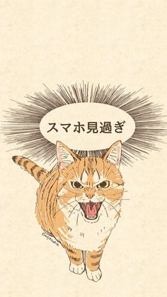 """もじゃクッキー en Twitter: """"猫に叱られたい人のためのロック画面用イラスト描きました #平成最後に自分史上一番バズった絵を貼る… """""""