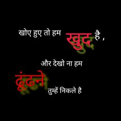 खोये खोये  #miss #words #hindi #lines #pain Hindi Words, Hindi Qoutes, Quotations, Romantic Shayari, Romantic Quotes, Heart Touching Lines, Heart Touching Shayari, Sher Shayari, Shayri Life