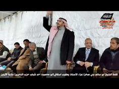 كلمة الشيخ أبو سالم بني صخر- عزاء الأستاذ يعقوب اسكافي(أبو محمود)حزب الت...