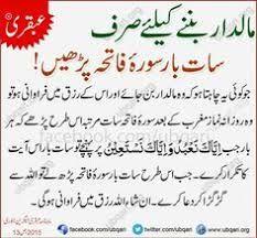 Image result for wazaif in urdu