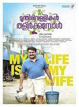 Munthirivallikal Thalirkkumbol (2017) Malayalam Full Movie Watch Online Free Download #ShortFilms
