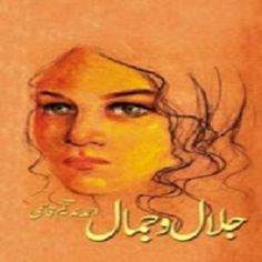 Free Download and Read Online Urdu Afsana Book Jalal o Jamal by Ahmed Nadeem Qasmi Urdu Afsanay pdf