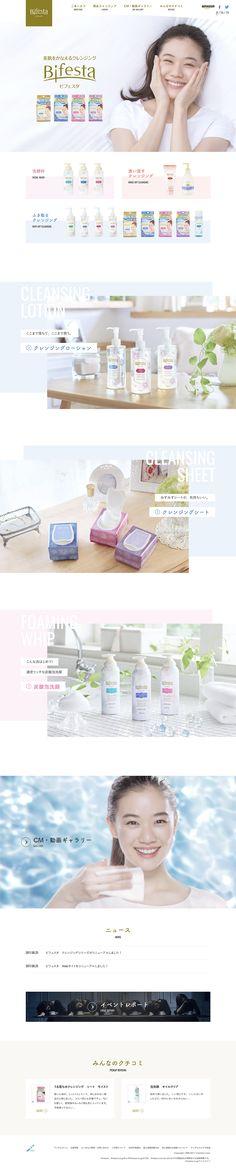 Bifesta | マンダム : 81-web.com【Webデザイン リンク集】
