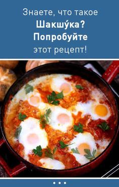Знаете, что такое Шакшýка? Попробуйте этот рецепт - и она станет вашим любимым завтраком! #шакшука #яичница #помидорами #завтрак #рецепт #видео