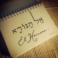 El Hannora (The Awesome God)~~ Hebrew Hebrew Names, Biblical Hebrew, Hebrew Words, Hebrew Tattoo, Learn Hebrew Online, Messianic Judaism, Spiritual Words, Names Of God, Morning Prayers