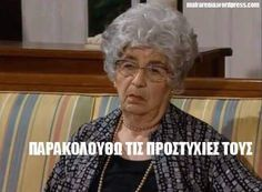 Movie Quotes, Funny Quotes, Life Quotes, Funny Memes, Jokes, Greek Memes, Greek Quotes, Series Movies, Humor
