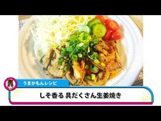 【レシピ】シソ香る♪ 具だくさん生姜焼き | 九州うまかもんTV Supported by RKB毎日放送