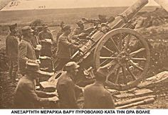 BL 30 cwt howitzer in the Greek Turkish War