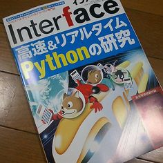 買ったまんまだった本読んでます FPGAもPythonでかけるのね凄いなぁ 今日はRaspberry Piやるはずが(笑)(;)(--;)