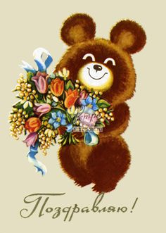 Your place to buy and sell all things handmade - Татьянин День Открытки Vintage Cards, Vintage Postcards, Vintage Photos, Russian Cartoons, Vintage Happy New Year, Teddy Bear Cartoon, Bear Illustration, Bear Art, 8th Of March