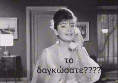 Greek Memes, Jokes, Lol, Humor, Funny, Happy, Happiness, Husky Jokes, Bonheur