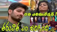 boss telugu 3 Ravi Elimination This Week Contestants from all walks of life are locked in a common house. Channel 10 News, Top 10 News, Cash Prize, Telugu, Boss, Politics, Youtube, Political Books, Youtube Movies