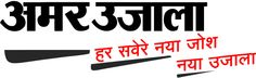 Now book your classified Ads online for Amar Ujala newspaper through releaseMyAd.com and avail of great offers and discounts. Book your matrimonial, property.