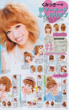 "Here is May 2012 issue of Popteen! For this Spring Bob hair are ""IN"" Kawaii Bob boom! Japanese Short Hair, Japanese Hairstyle, Japanese Style, Japanese Fashion, Kawaii Hairstyles, Cute Hairstyles, Updo Hairstyle, Wedding Hairstyles, Kawaii Hair Tutorial"
