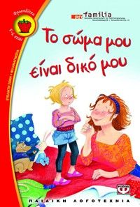 book Little People, Young People, Greek Language, Good To Know, Childrens Books, Helpful Hints, Fairy Tales, Have Fun, Kindergarten