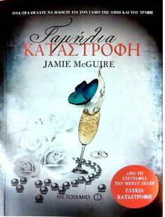 A Beautiful Wedding Jamie McGuire - Foreign Edition - Greek - Γαμήλια καταστροφή Mc G, Jamie Mcguire, Book Characters, Love Book, Beautiful, Books, Greek, Reading, Livres