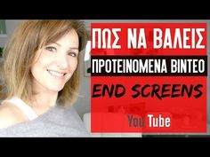 Make Video Greece - YouTube Channel - Greek Video Tutorials - Πως να βάλω προτεινόμενα βίντεο - End Screens Made Video, Create Yourself, Greece, Channel, Success, Social Media, Youtube, How To Make, Greece Country